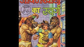 Watch Read and Listen Manoj Comics Character Ram Rahim