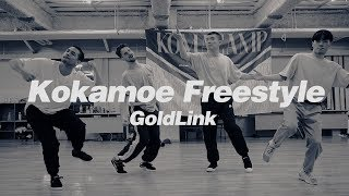 Chris Martin X Larkin Poynton | GoldLink - Kokamoe Freestyle | KOMA CAMP