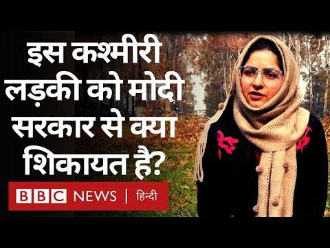Kashmir के युवा Modi Government से क्यों ख़फ़ा हैं? (BBC Hindi)