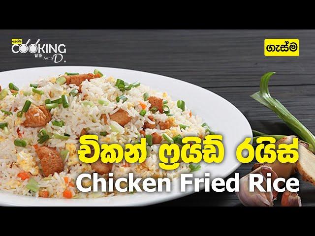 චිකන් ෆ්රයිඩ් රයිස් | Chicken Fried Rice