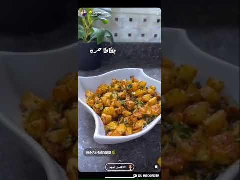 بطاطا حره بطريقة ريماس المنصور Youtube