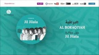 Jil Jilala - Al boraqiyah 1 (1) | جيل جيلالة | البراقية | Al Boraqiyah