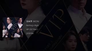 Kim bo kyung - nothing's right (vip ost part 1) lyrics [ost] vip part.1 (sbs 월화드라마) artist: 김보경 (neon) genre: drama release date: 2019.11.04 lyricist...