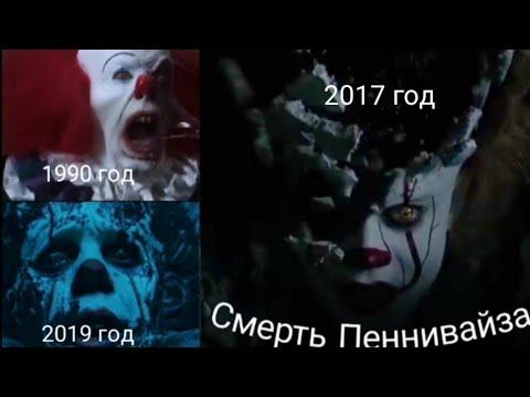 Смерть Пеннивайза Ll Эпизод из фильмов ОНО (1990, 2017, 2019 года)