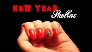 Новогодний гель-лак //New Years Shellac