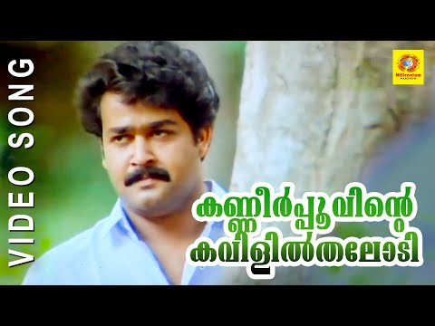 Evergreen Film Song | Kanneer Poovinte | Kireedom | Malayalam Film Song