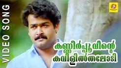 Evergreen Film Song | Kanneer Poovinte | Kireedom | Malayalam Film Song