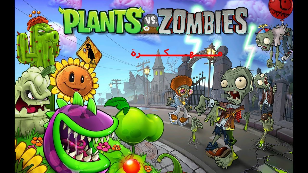 تحميل لعبة Plants Vs Zombies مهكرة Youtube