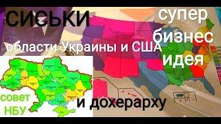 Бизнес идея  2019 куда вложить деньги области Украины штаты и территории США и не только инвестиции