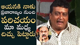 Comedian Prudhvi Raj About His Relationship With Nagababu | Manastars