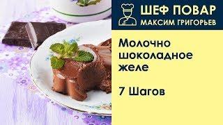 Молочно-шоколадное желе . Рецепт от шеф повара Максима Григорьева