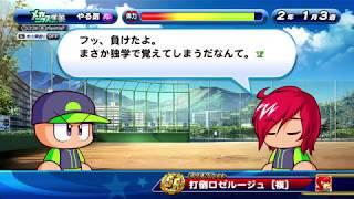 実況パワフルプロ野球 サクセススペシャル https://store.playstation.c...
