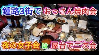 鍾路3街で夜遊び【おっさん焼肉&ポジャンマチャ(屋台)】