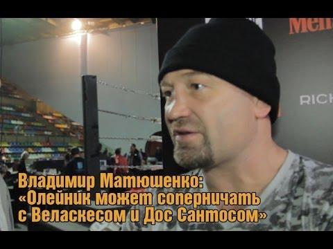 """Владимир Матюшенко: """"Олейник может соперничать с Веласкесом и Дос Сантосом"""""""