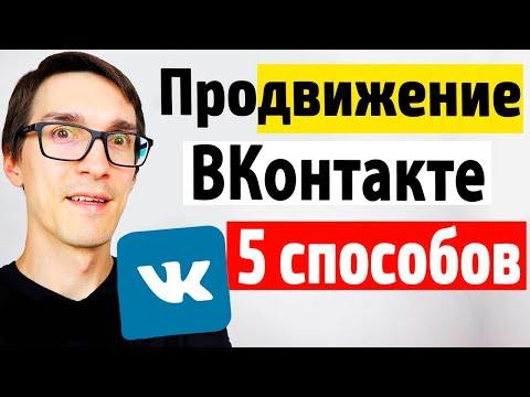 5 способов, как раскрутить группу в ВК 2020 | Продвижение ВКонтакте для бизнеса