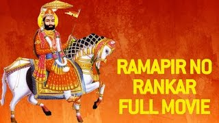 Ramdevpir No Rankar - Gujarati Movies Full | Gagan Jethva & Rekha Rathod | Ramdevpir Full Movie