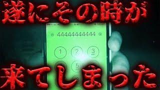 最新版かけてはいけない電話番号に電話したら怪奇現象が起こってしまった thumbnail