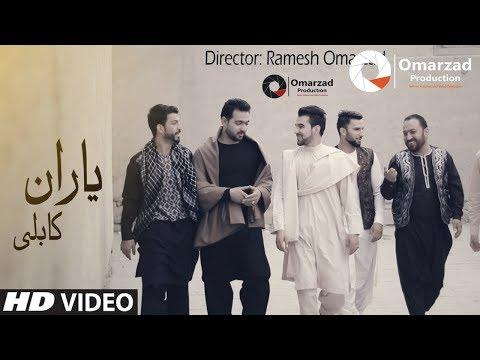 Sohrab Nezami ft Hameed Popal - Yaraan Kabuli OFFICIAL VIDEO HD