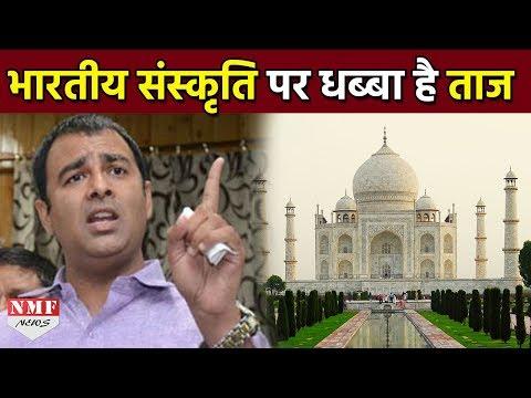Sangeet Som ने Taj Mahal को बताया भारतीय संस्कृति पर कलंक