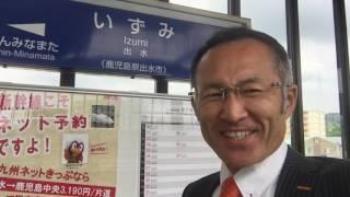 鹿児島県出水市で高校生の面接指導です。出水駅で気合十分のご挨拶。