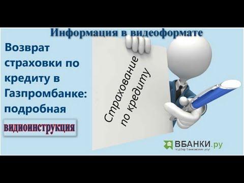 Возврат страховки по кредиту в Газпромбанке