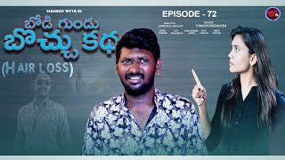 Friday Fun Episode - 72 || Bodi Gundu Bochu Katha (Hairfall Kastalu)  || Mahesh Vitta