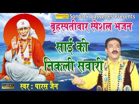 गुरुवार स्पेशल भजन : साईं की निकली सवारी    Paras Jain    Most Popular Sai Baba song