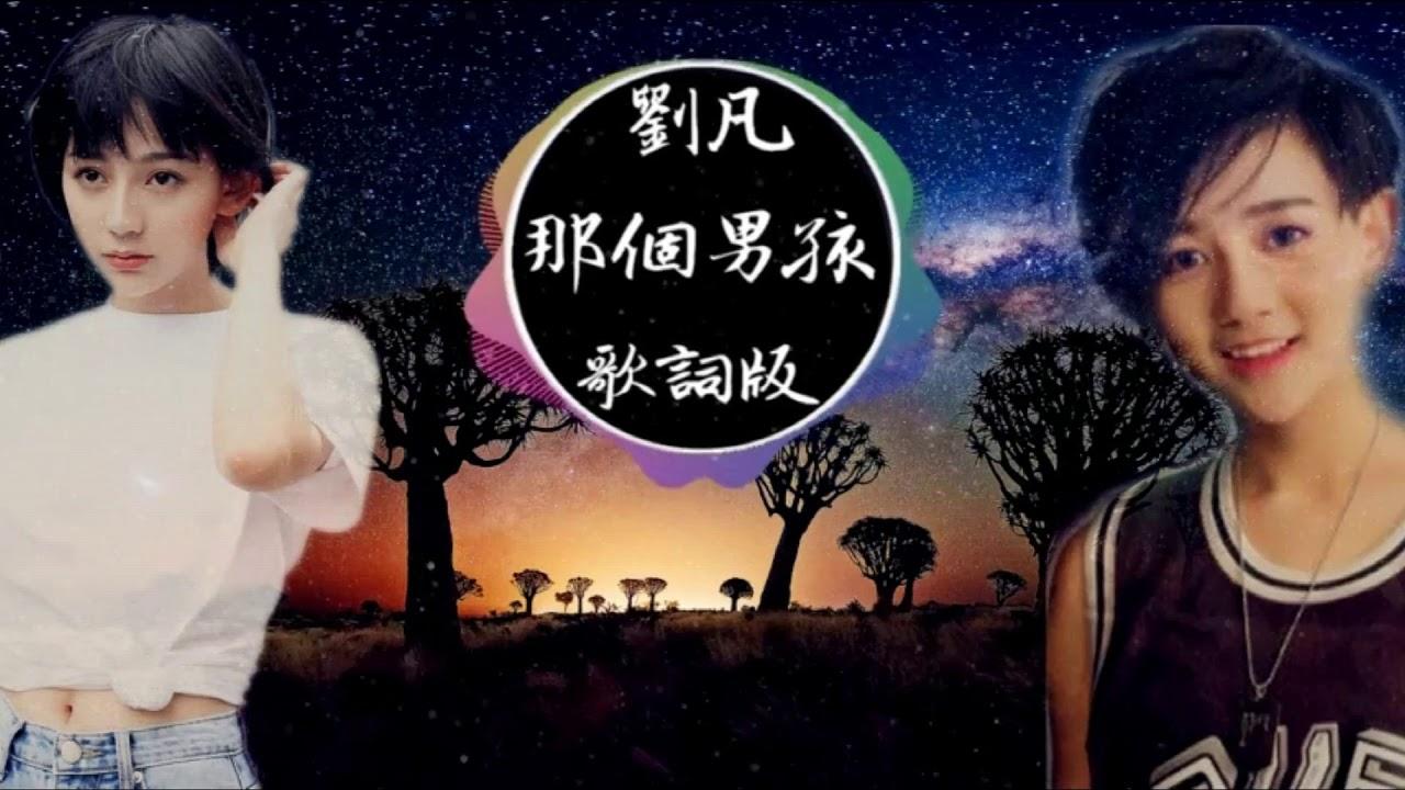 劉凡《那個男孩》高音質 動態歌詞版MV - YouTube