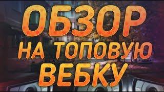 ОБЗОР НА ТОПОВУЮ ВЕБКУ -  LOGITECH C920!