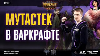 ЛЕГЕНДА StarCraft II и WarCraft III - новые игры в Reforged! Happy vs Foggy с комментариями Alex007