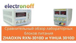 Сравнительный обзор лабораторных блоков питания ZHAOXIN RXN-3010D и YIHUA 3010D