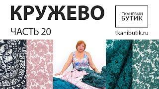 TKANIBUTIK.RU Обзор кружев от интернет магазина Продажа тканей европейских производителей Часть 20