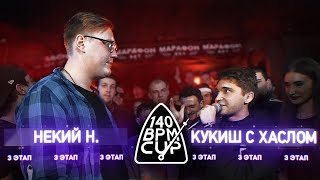 140 BPM CUP: НЕКИЙ Н. X КУКИШ С ХАСЛОМ (III этап)