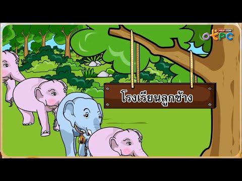 โรงเรียนลูกช้าง - สื่อการเรียนการสอน ภาษาไทย ป.1