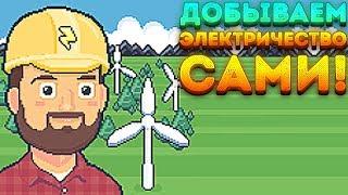 ДОБЫВАЕМ ЭЛЕКТРИЧЕСТВО САМИ! - Reactor