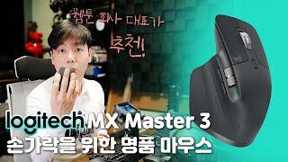 MX Master 3 손가락을 위한 명품 마우스! 웹툰회사 대표가 추천!