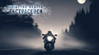 Призрак-гонщик - Следствие ведут экстрасенсы - Выпуск 219 - 15.04.15