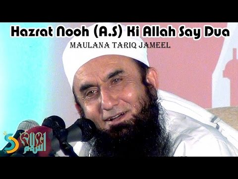 Maulana Tariq Jameel - Hazrat Nooh (A.S) Ki Allah Say Dua