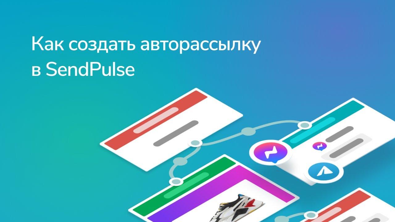 Элементы конструктора авторассылок от SendPulse