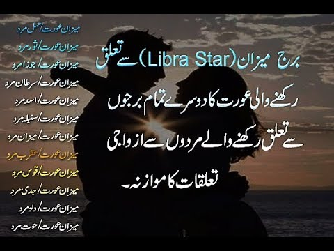 horoscope libra love in urdu