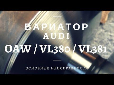 Вариатор 0AW, VL381 (Audi A4, A5, A6, A7)