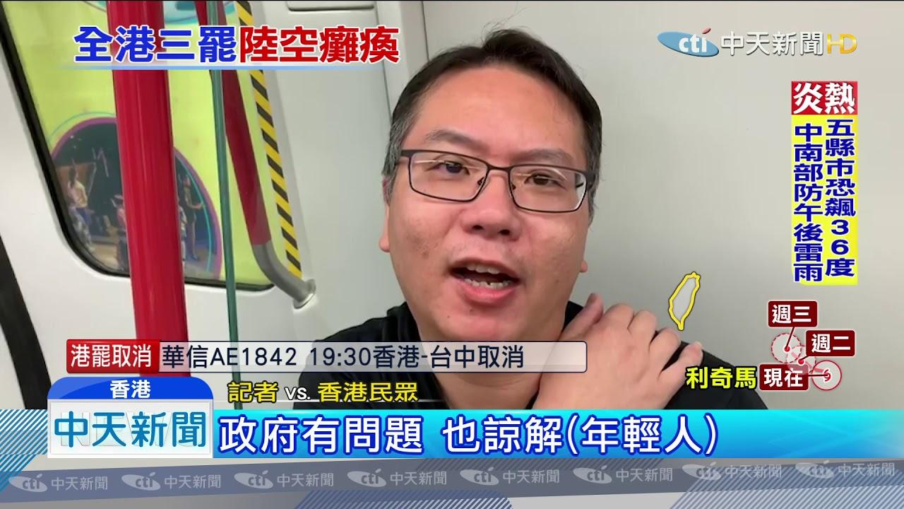 20190805中天新聞 港「三罷」運動 機場3千人「請病假」近200航班取消 - YouTube