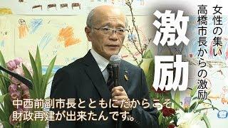 2月3日 女性の集い ⑩ 高橋定敏市長 激励