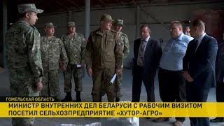 Министр внутренних дел Беларуси посетил сельхозпредприятие «Хутор-Агро»