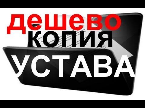 Копию УСТАВА заверяем ДЕШЕВО!