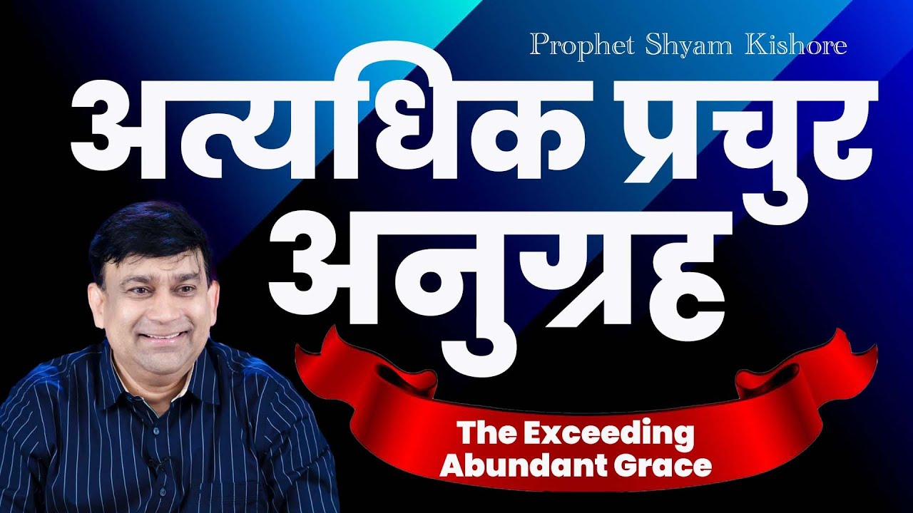 The Exceeding Abundant Grace: A Sermon By K Shyam Kishore ( 9th April 2017 )