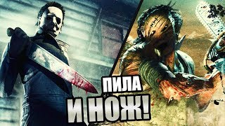 Dead by Daylight ► НОЖ И ПИЛА!