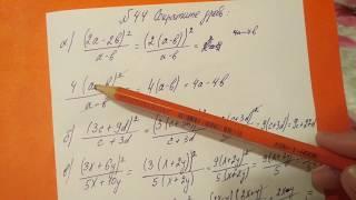 44 Алгебра 8 класс Сократите дробь тема рациональные дроби