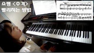 쇼팽 추격 빨리치는 방법1 / 쇼팽 추격 연습 방법/ 쇼팽 에튀드 추격 배우기/Chopin Etude Op.10 No.4