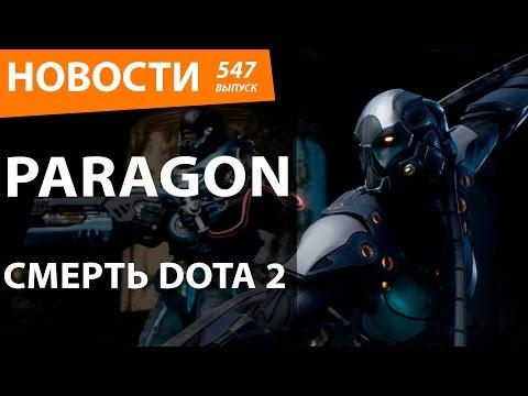 видео: paragon. Смерть dota 2. Новости